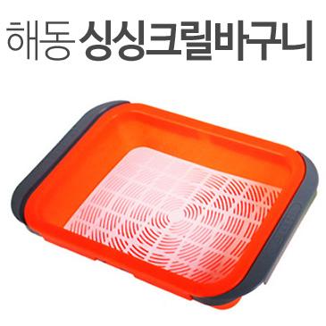 해동 HT-1069 싱싱 크릴 바구니 /크릴바구니/